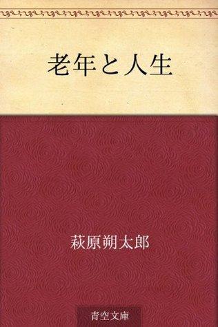 Ronen to jinsei  by  Sakutaro Hagiwara