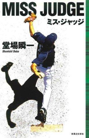 ミス・ジャッジ  by  Shunichi Douba