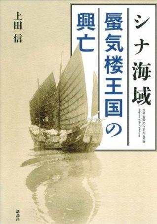シナ海域 蜃気楼王国の興亡  by  Shin Ueda