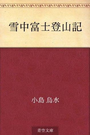 Setchu fuji tozanki  by  Usui Kojima