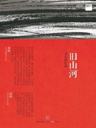 旧山河 (思享家丛书)  by  刀尔登