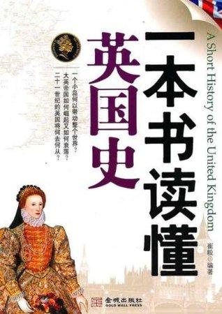 一本书读懂英国史  by  崔毅