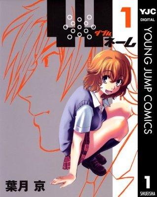 Wネーム 1 (ヤングジャンプコミックスDIGITAL) 葉月 京
