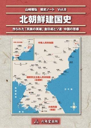 The founding of North Korea (Historical Notes Masahiro Yamazaki) (Japanese Edition) by Masahiro Yamazaki