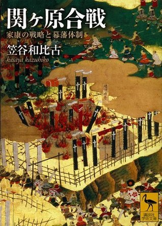 関ヶ原合戦 家康の戦略と幕藩体制 (講談社学術文庫) 笠谷 和比古