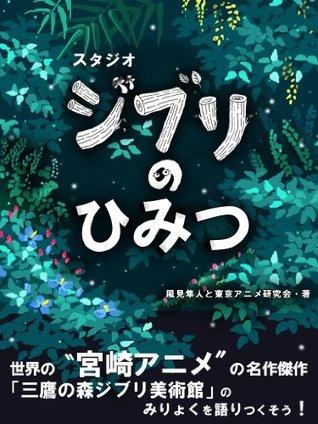 スタジオジブリのひみつ《第三版》  by  風見隼人と東京アニメ研究会
