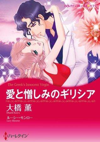 愛と憎しみのギリシア (ハーレクインコミックス) 大橋 薫