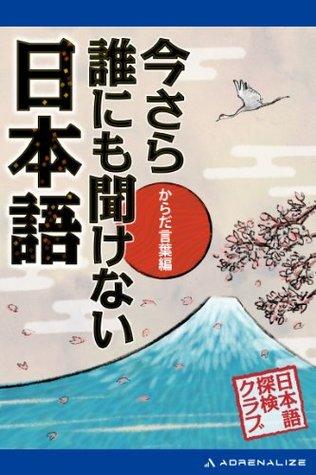 今さら誰にも聞けない日本語 からだ言葉編 日本語探検クラブ