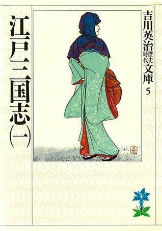 江戸三国志(一) (吉川英治歴史時代文庫)  by  Eiji Yoshikawa