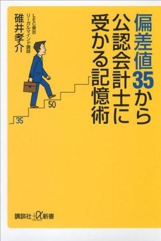 偏差値35から公認会計士に受かる記憶術 (講談社+α新書)  by  碓井孝介
