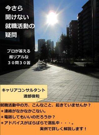 imasarakikenaishuushokukatudounogimonpurogakotaeruchouriaruna30mon30tou Toshikazu Watanabe