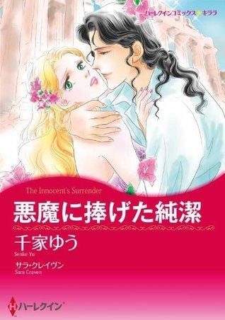 悪魔に捧げた純潔 (ハーレクインコミックス)  by  千家 ゆう