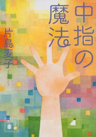 中指の魔法 (講談社文庫)  by  片島麦子