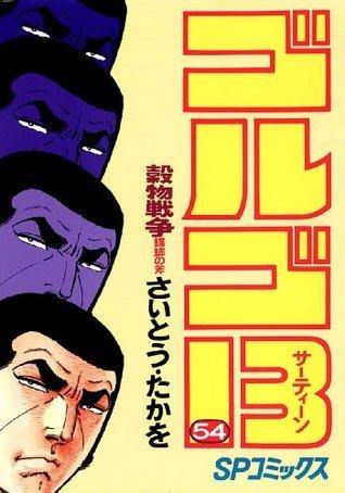 ゴルゴ13(54)  by  Takao Saito