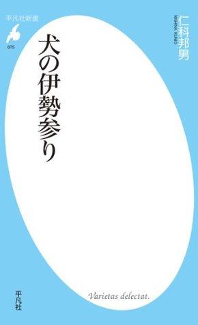 犬の伊勢参り (平凡社新書) 仁科 邦男