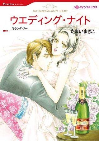 ウエディング・ナイト (ハーレクインコミックス)  by  たまい まきこ