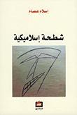شطحة اسلاميكية  by  اسلام عصام