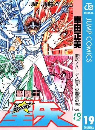 聖闘士星矢 19 (ジャンプコミックスDIGITAL)  by  Masami Kurumada