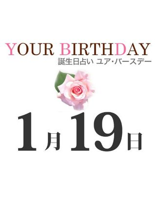 Tanjoubi-uranai YOUR BIRTHDAY 1/19 YOUR BIRTHDAY henshubu