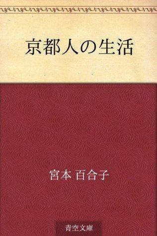 Kyotojin no seikatsu Yuriko Miyamoto