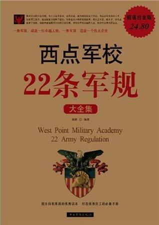 西点军校22条军规大全集(超级白金版)  by  德群