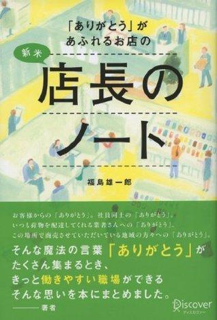 「ありがとう」があふれるお店の新米店長のノート  by  福島雄一郎