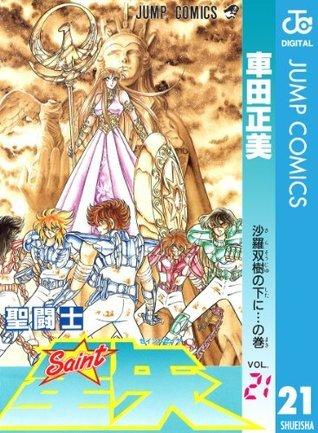聖闘士星矢 21 (ジャンプコミックスDIGITAL)  by  Masami Kurumada