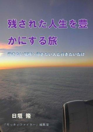 nokosaretajinseiwoyutakanisurutabiikitaibashoheikitaihitoto  by  HigakiTakashi