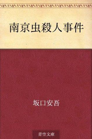 南京虫殺人事件  by  Ango Sakaguchi
