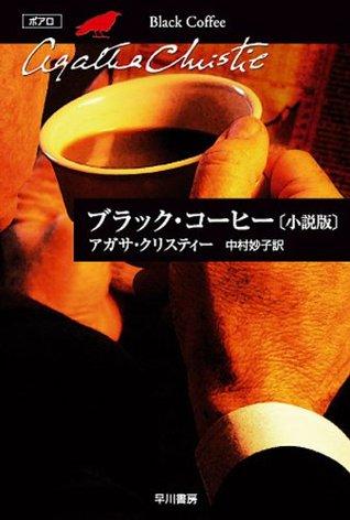 ブラック・コーヒー〔小説版〕  by  アガサ クリスティ