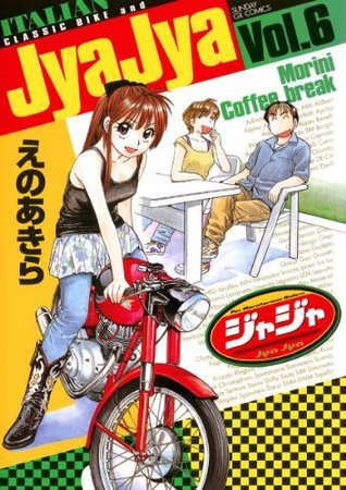 ジャジャ(6) (サンデーGXコミックス)  by  えのあきら