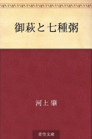 Ohagi to nanakusagayu  by  Hajime Kawakami