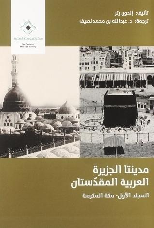 مدينتا الجزيرة العربية المقدستان - المجلد الأول  by  eldon rutter