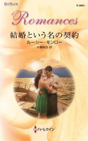結婚という名の契約 (ハーレクイン・ロマンス)  by  ルーシー モンロー