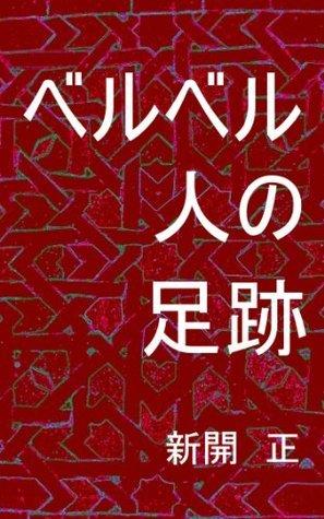 Beruberujin No Ashiato Shingai Tadashi