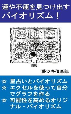 unnyafuunnwomitsukedasuorijinarubaiorizumu yumetsukikurabu