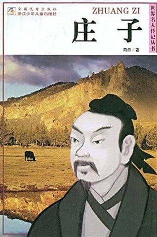 庄子  by  雨然