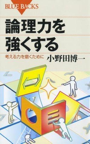論理力を強くする : 考える力を磨くために (ブルーバックス)  by  小野田博一