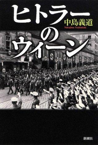 ヒトラーのウィーン  by  中島 義道