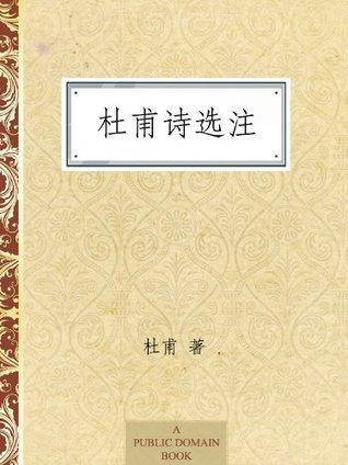 杜甫诗选注  by  Du Fu