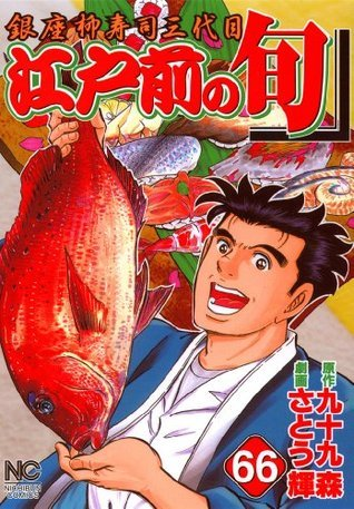 江戸前の旬 66巻  by  九十九森