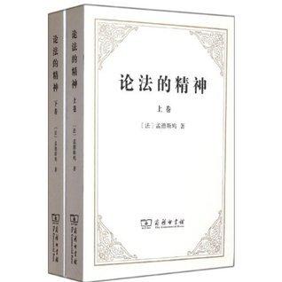 论法的精神(套装上下册)  by  孟德斯鸠