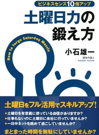 Businesssense10baiupdoyoubiryokunokitaekata (adventure books) (Japanese Edition) Yuichi Koishi