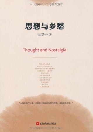 思想与乡愁  by  崔卫平