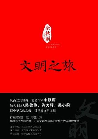 文明之旅  by  Yu Qiuyu