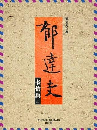 郁达夫书信集(上)  by  郁达夫