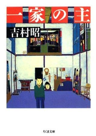 一家の主 (ちくま文庫)  by  吉村昭