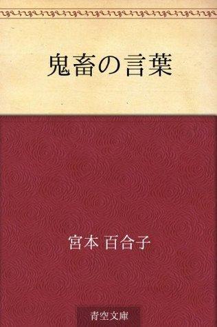 Kichiku no kotoba  by  Yuriko Miyamoto