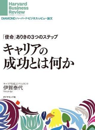 「使命」ありき3つのステップ キャリアの成功とは何か (DIAMOND ハーバード・ビジネス・レビュー論文(2013年5月 )) (Japanese Edition)  by  伊賀 泰代