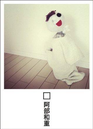 □ しかく  by  阿部 和重